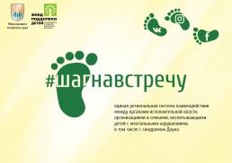 Комплексный центр Славгорода участвует в новом пилотном проекте «Шаг навстречу»