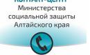 В Министерстве социальной защиты Алтайского края начал свою работу контакт-центр